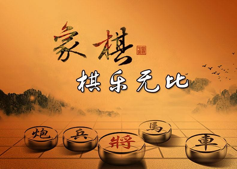 中国象棋7.jpg