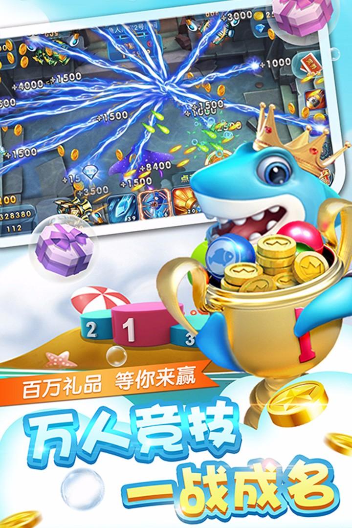 电玩城赛鱼游戏下载_超级电玩城捕鱼最新版支持安卓IOS官方免费下载